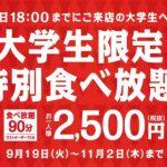 【大学生限定】牛角焼肉食べ放題【2500円】