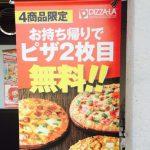 【持ち帰り】ピザ2枚目無料【半額】
