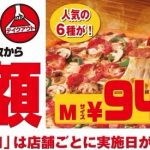 【ピザ1枚目から半額】ハットの日【最安940円】