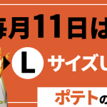 【毎月11日】ポテトの日【M→Lに無料サイズアップ】