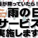 【肉30g増量】雨の日サービス【期間限定】