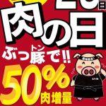 【50%肉増量】肉の日キャンペーン【毎月29日】