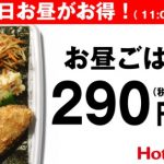 【平日割り引き】のり弁当290円【11時〜15時】