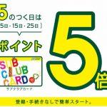 【5の付く日】ポイント5倍【5日・15日・25日】