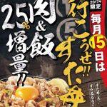 【肉&飯25%増量】すた丼の日【毎月15日】