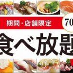 【期間限定】かっぱ寿司の食べ放題【14時〜17時】