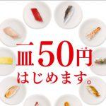 【11月下旬〜】お寿司1皿50円【都内十数店舗】