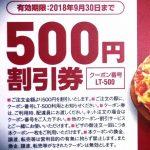 【最強クーポン】ピザ500円割引券(LT-500)【併用可】