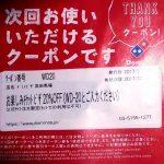 【20%OFF】WD-20お楽しみチケット【次回使えるクーポン】