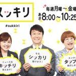 日本テレビのスッキリに出演しました