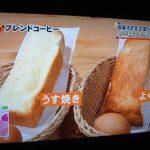 トーストうす焼き