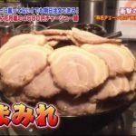 4680円チャーシュー麺
