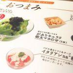 桃太郎チョレギサラダ