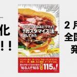 裏メニュー.com書籍化決定