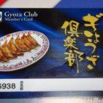 会員カード(ぎょうざ倶楽部)