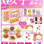 【餃子食べ放題】王将の女子会プラン【男性OK!】