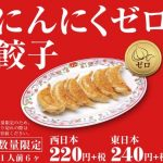 にんにくゼロ餃子(数量限定)