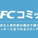 KFCコミック(ケンタッキーの漫画)