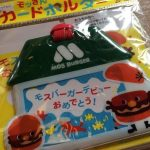 お子様用モスワイワイセット(大人もOK!)