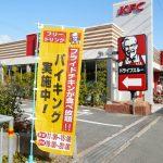 チキン食べ放題店舗(1年中OK!)