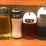 調味料(ソース・酢・ラー油・餃子たれetc...)