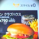 スマイル0円(復活!)