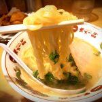 麺硬め(バリカタ・粉落とし・ハリガネ)