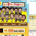 【読売テレビ】大阪ほんわかテレビで紹介されました!