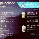 フラペチーノにヨーグルト追加(トッピング+50円)