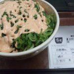 ねぎ明太子マヨ牛丼